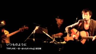 2011年12月14日、15日、16日と福岡 ROOMSにて3夜連続開催のTRIPLANE ア...