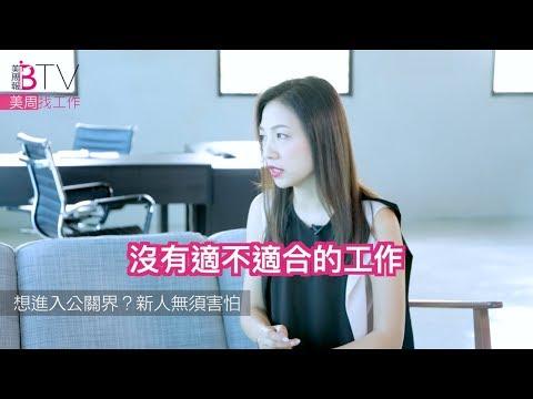 女孩們的夢幻職業#02-公關|美周找工作X張恩嬅|美周TV