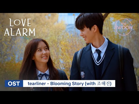 [MV]Love Alarm OST | Tearliner - Blooming Story (feat.Jo Hae-jin) [ENG SUB]