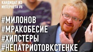 Милонов в думе - катастрофа для народа. Выборы 2016