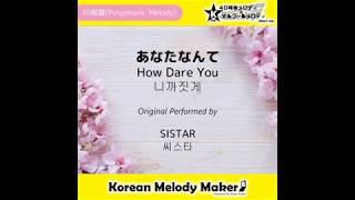 あなたなんて (How Dare You) [니까짓게] - SISTAR) [씨스타] [K-POP40和音メロディ&…