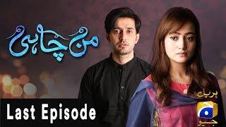 Manchahi - Last Episode 30   Har Pal Geo