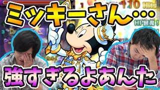【モンスト】ミッキーがモンスト界でも王者級な強さについて【よーくろGames】