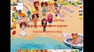 """Новая свадебная локация в игре """"Аватария"""" 2016 год)"""