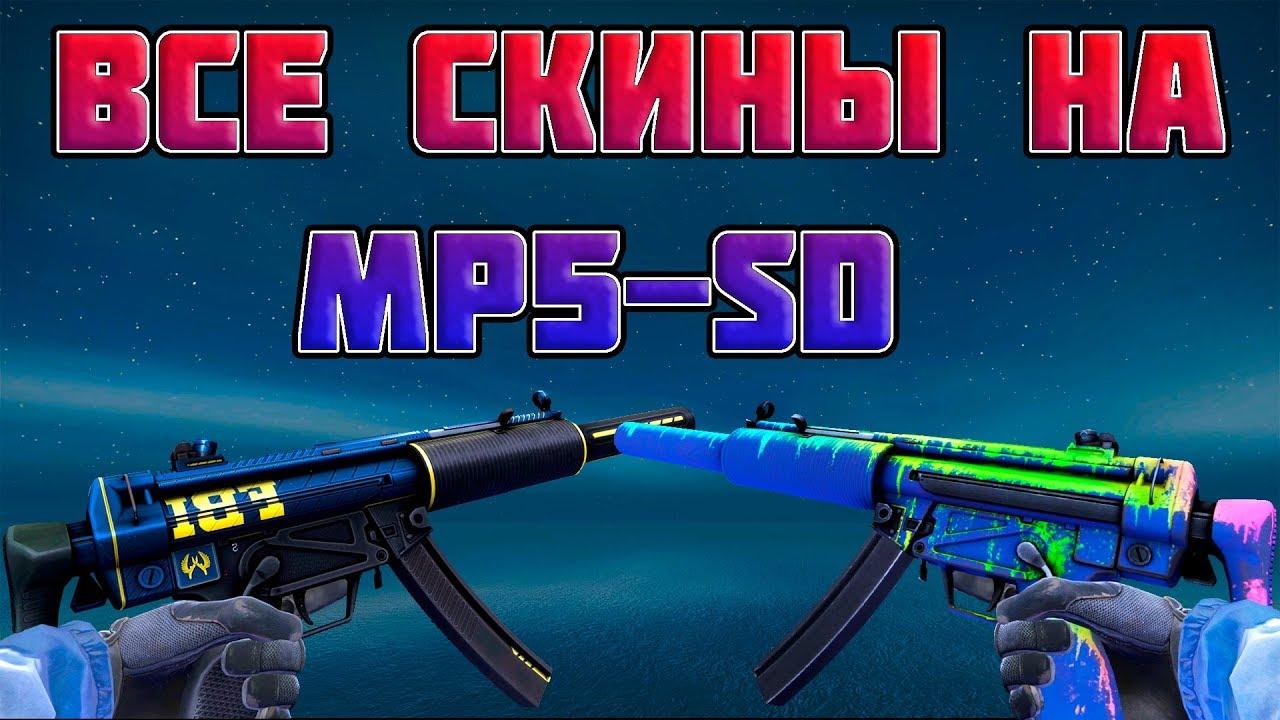 Download ВСЕ СКИНЫ НА MP5-SD В CSGO + ЦЕНЫ 2019