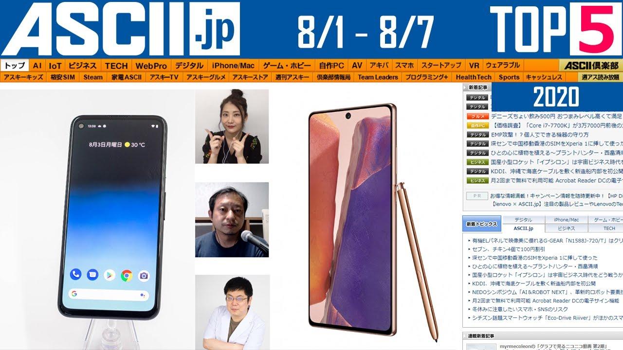 グーグル「Pixel 4a」やGalaxy新機種など注目スマホ続々登場!▽アップル27インチiMacが大幅に進化 ほか『今週のASCII.jp注目ニュース ベスト5 』 2020年8月7日配信