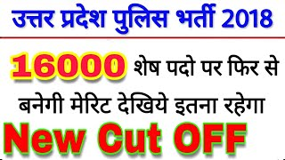 UP police cut off 2018/up police second cut off/up police new second cut off 2018/up police DV verif