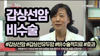 갑상선암에 대한 고주파치료(비수술)은 가능할까요?