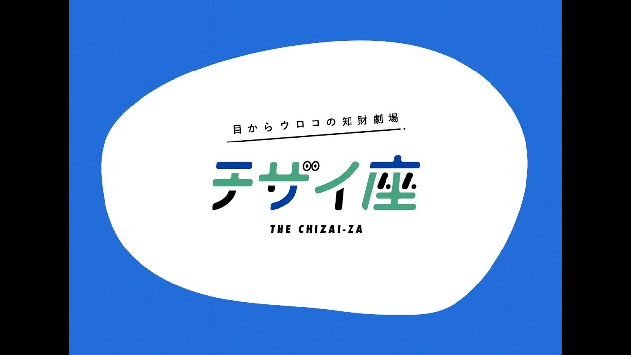 【目からウロコの知財劇場・チザイ座】#1
