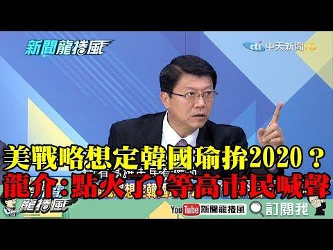 【精彩】美國戰略想定韓國瑜拚2020? 謝龍介:點火了!就等高雄市民喊聲