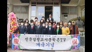 전국검정고시문학촌TV개국
