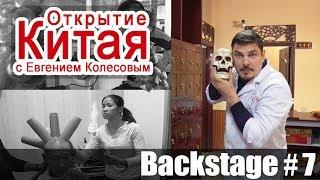 """""""Открытие Китая"""" с Евгением Колесовым. Бэкстэйдж #7"""