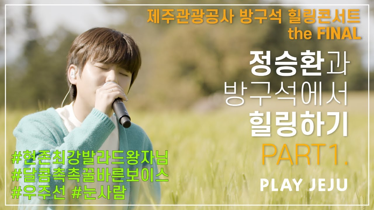 [방구석 힐링콘서트] 정승환 Part.1 - 우주선, 눈사람(Jung Seung Hwan)  @항파두리