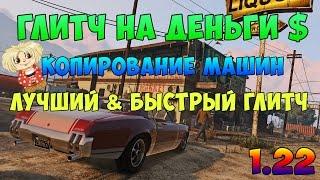 GTA 5 Online: БЫСТРЫЙ ФАРМ ДЕНЕГ В ОДИНОЧКУ | ОБХОД ПОРОГА ПРОДАЖ МАШИН (45 минут) | Патч 1.39