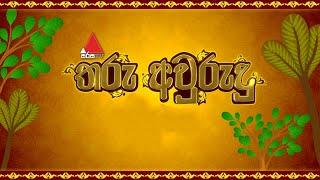 Sirasa Tharu Avurudu 14-04-2021