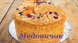 Торт Медовик. Классический рецепт. Сметанный крем.