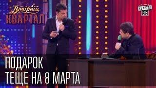 ''Подарок'' теще на 8 марта | Вечерний Квартал 15.03.2013