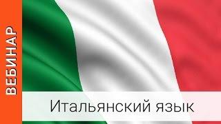 Коммуникативный подход к изучению грамматики итальянского языка в школе