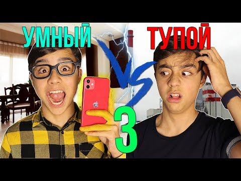 УМНЫЙ VS ТУПОЙ 3| Ваши бешеные идеи 3// БЕРТ
