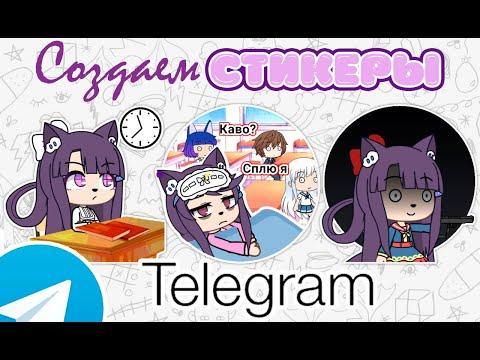 ИЗ GACHA LIFE В СТИКЕРЫ TELEGRAM | Создаем стикерпак для Telegram [ПЕРЕЗАЛИТО] см. описание