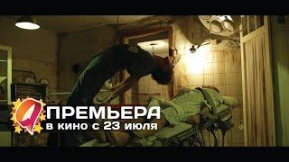 Пиковая дама: Черный обряд (2015) HD трейлер | премьера 23 июля