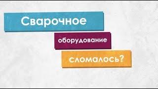 видео Зона СВАРКИ