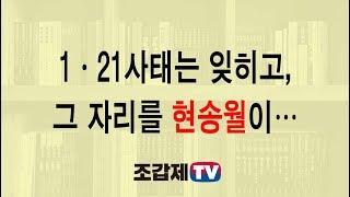 1.21사태 50주년은 잊고 웬 현송월 소동인가?
