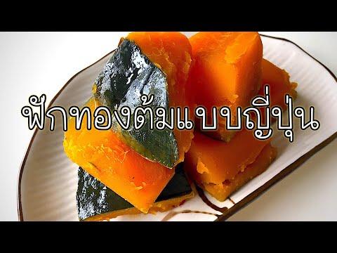 #019 Home Cooking : ฟักทองต้มแบบญี่ปุ่น อร่อย มีรสชาติ กินเย็นๆได้   かぼちゃの煮物   Simmered Pumpkin