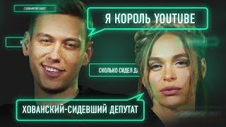 Антон Шастун х Анна Хилькевич. Звезды ТВ отвечают на вопросы о YouTube