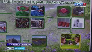 Вести-Камчатка: Совещание по переработке отходов / Видео