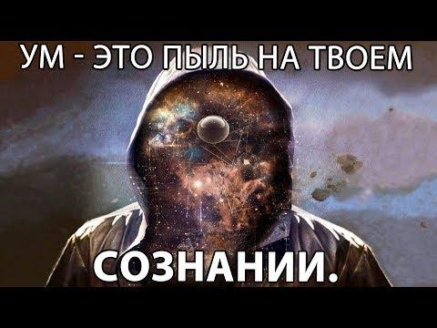 🙏 Сбросить «ПЫЛЬ И ГРЯЗНЫЕ ОДЕЖДЫ» с сознания - осознанность и очищение сознание; Эзотерика