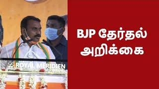 BJP தேர்தல் அறிக்கை | Velmurugan | Britain Tamil Broadcasting