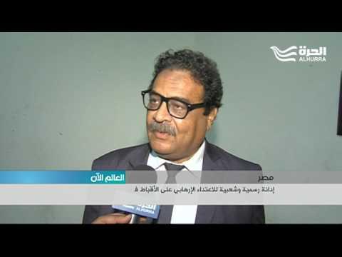 إدانة رسمية وشعبية للاعتداء الإرهابي على الأقباط في المنيا  - 16:20-2017 / 5 / 28