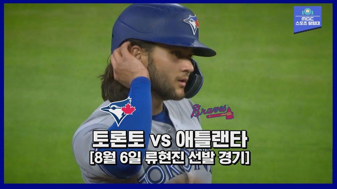 [MLB 하이라이트] 류현진 선발 등판, 토론토 한 점 차 짜릿한 승리 / 8월 6일 토론토 vs 애틀랜타