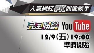 #94狂!人氣網紅與偶像歌手首度PK戰- 完全娛樂xYouTube年終企劃