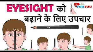 How To Improve Eyesight -  दृष्टि में कैसे सुधार करें ? | Exercise for Eyes  | Improve Eyesight