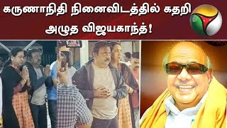 Vijayakanth is crying out at Karunanidhi memorial!