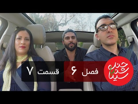 "Chandshanbeh Ba Sina - Sara Naeini - Arash Avin -""Season 6 Episode 7"" OFFICIAL VIDEO"