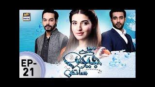 Mere Jeevan Sathi Episode 21 - ARY Digital Drama