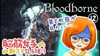 [LIVE] [Bloodborne]バーチャルハレは脳筋女子 初期ステSL4縛り