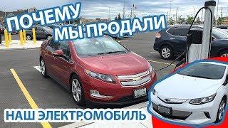 Чому ми продали наш електромобіль | Chevrolet Volt