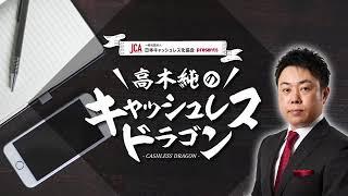 2018.10.29 日本キャッシュレス化協会 presents 高木純のキャッシュレスドラゴン