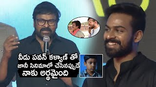 MegaStar Chiranjeevi About Vaisshnav Tej First Movie | Pawan Kalyan | Uppena Pre Release | TT