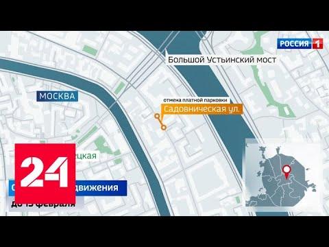 Движение по Садовнической улице ограничено до 15 февраля - Россия 24
