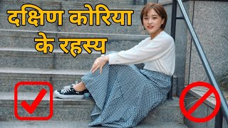 South Korea 4K. Interesting Facts About South Korea, SOUTH KOREA FACTS IN HINDI || देश की रोचक बाते