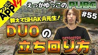 【PUBG】#55 教えてSHAKA先生!初心者必見DUOの立ち回り方を教えてもらった