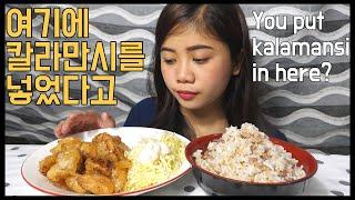 중국집 크림새우 요리 보다 더 맛있는  필리핀 깔라만시…