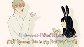 Melomance–I Want To Love (Because This is My First Life OST Part.3) [Easy Lyrics/sub indo]