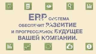 ERP система, разработка компании Studio Webmaster(ERP система обеспечит прозрачность и стабильность деятельности компании, позволит провести качественный..., 2014-12-15T20:12:09.000Z)