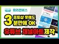 2020년에 통일이 된다고? (결말포함) [팝콘각] 소년, 소녀를 만나다  북한  첫사랑  로맨스 ...